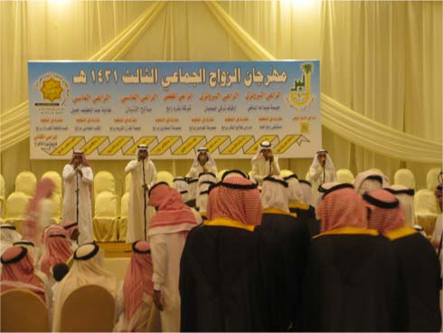 KAU's Rabigh Branch's Prticipation in the Mass Marriage Festival in Rabigh 1431