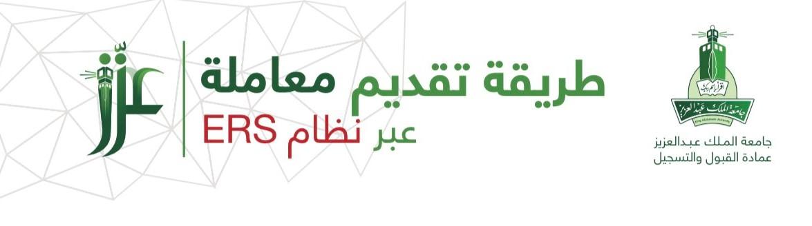كلية العلوم والآداب برابغ جامعة الملك عبد العزيز المملكة العربية السعودية